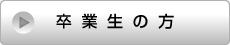 東放学園キャリアサポートセンターお問合せ・卒業生