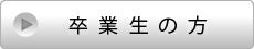 【卒業生の方】ID・パスワード申請