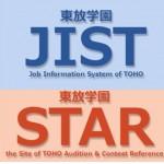 JIST STAR キャプチャ